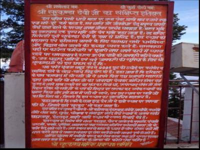 Surkhanda Devi