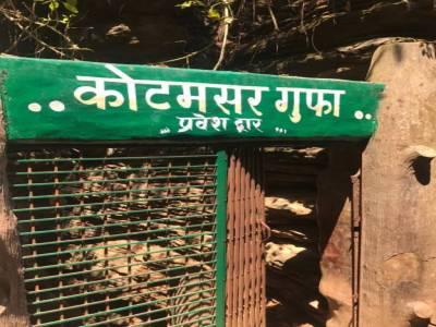 Kailash and Kotumsar Cave Chhattisgarh