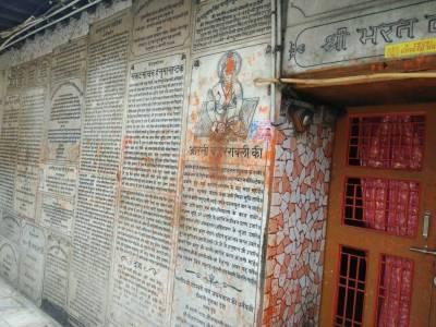 Hanuman Garhi