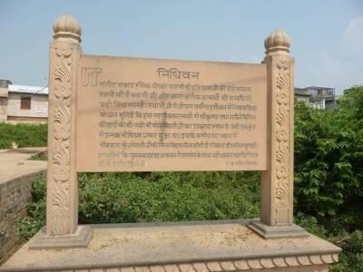 Nidhivan in Mathura