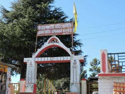 Danda Nagraja Temple
