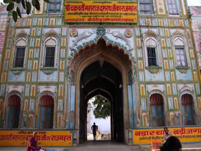 Dashrath Mahal