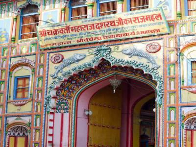 Dasharath Mahal in Ayodhya
